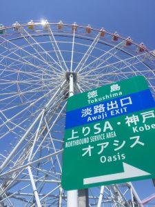 2016年 夏の家族旅行(四国・関西)