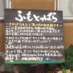 2016年 車中泊9日目(星空キャンプinふもとっぱら)
