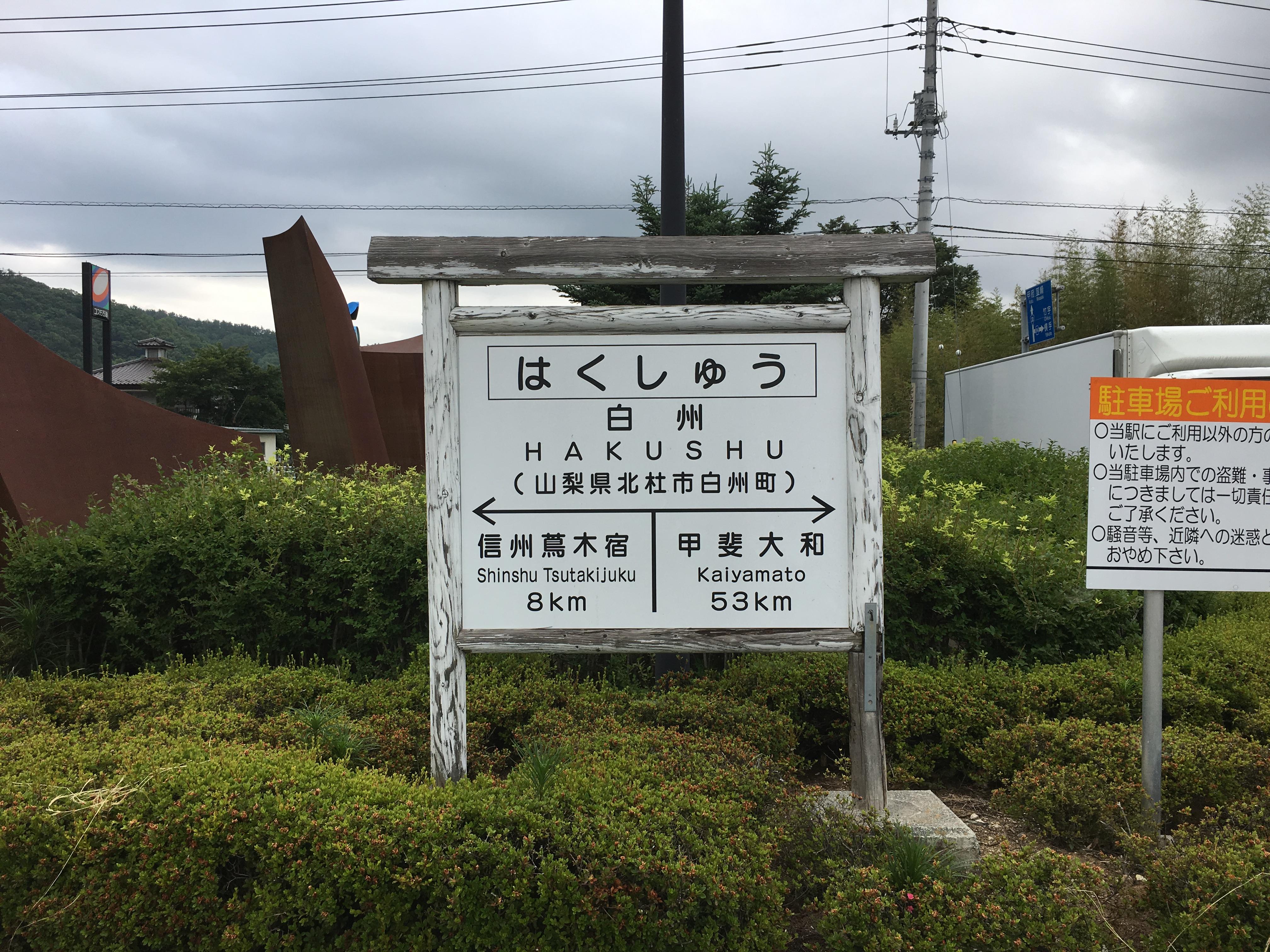 2019年 車中泊6日目(道の駅白州)