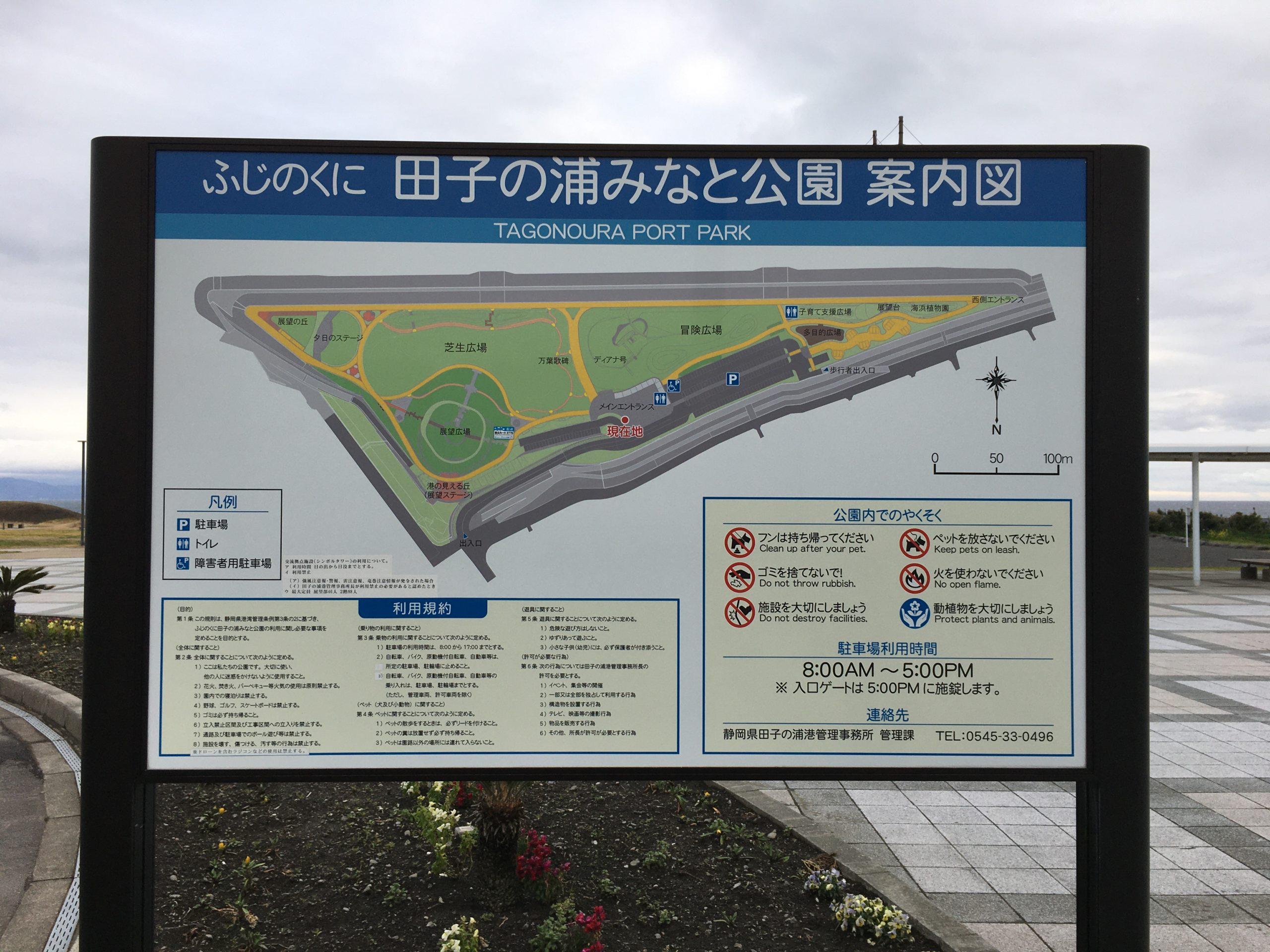 2020年 道の駅富士川楽座 車中泊5日目