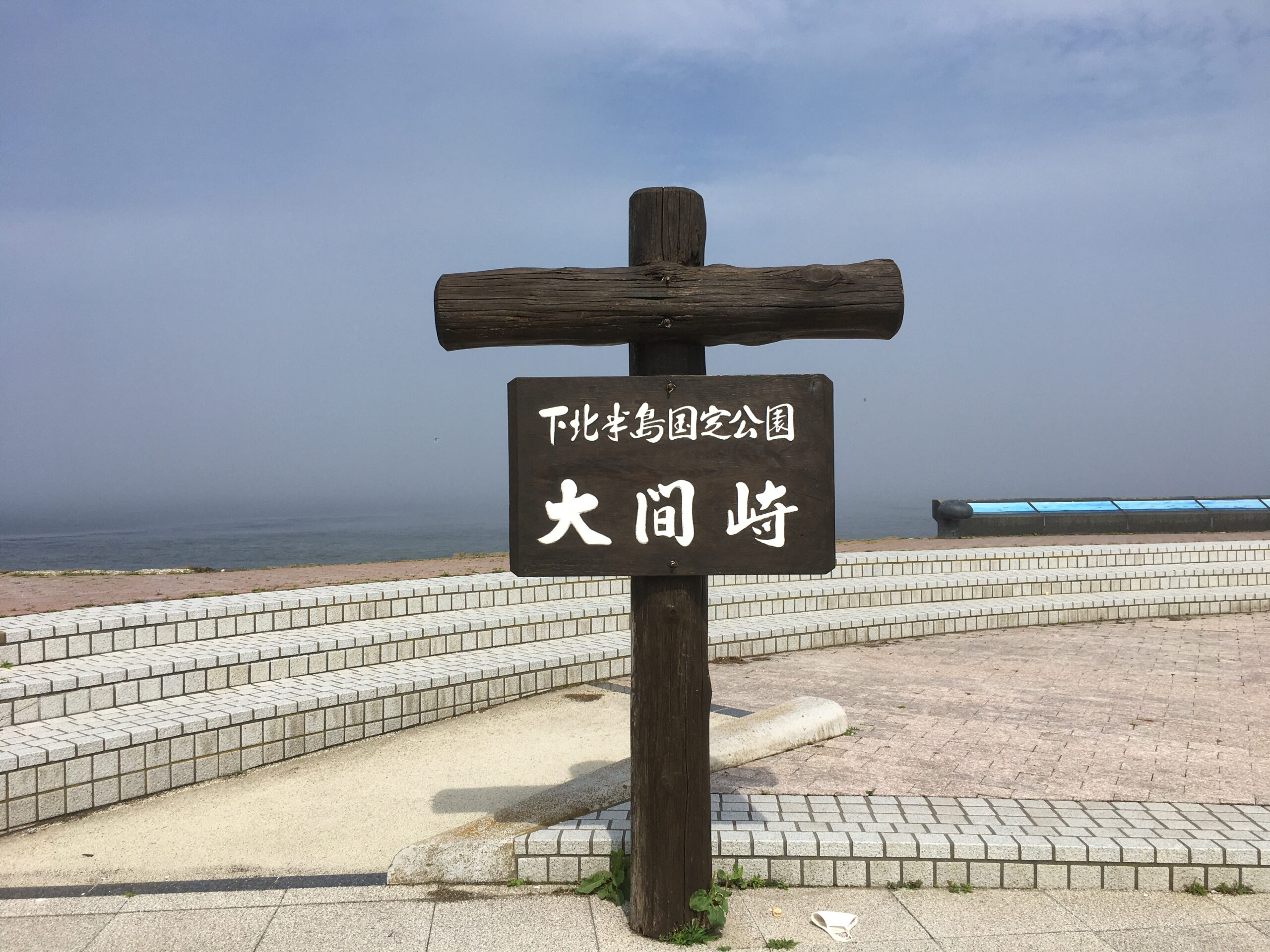 2021年 夏の旅行3日目 青森観光